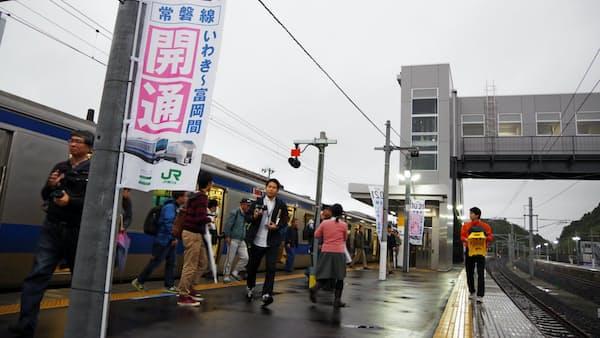 常磐線、富岡―竜田間が6年7カ月ぶり再開