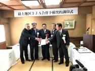 2018年春の合併に向け調印した山形県最上地区の3農協代表ら(26日、新庄市)