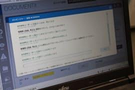 千葉県柏市教委は対話アプリのチャット機能で相談を受け付けている(画面はサンプル)