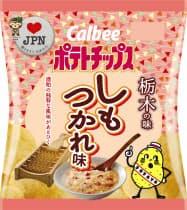 カルビーが発売する栃木県のご当地ポテトチップス「しもつかれ味」