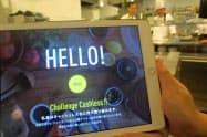 客はタブレットを使って注文し、支払いはクレジットカードや電子マネーのみ(1日、東京都中央区)