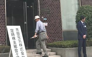 物言う株主との対立で注目された黒田電気の株主総会(6月、大阪市)
