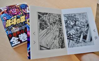 外側は紙でできた「北斗の拳」電子本