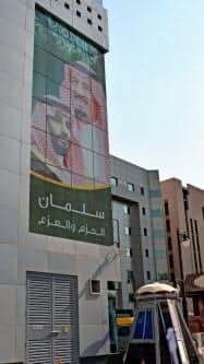 リヤド市内のビルに掲げられたサルマン国王とムハンマド皇太子の肖像