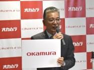 英字ロゴの変更を発表する中村雅行社長