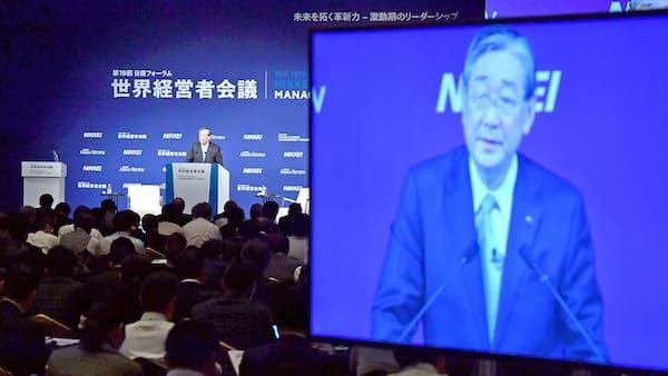 激動の時代「革新へトップが主導」 世界経営者会議