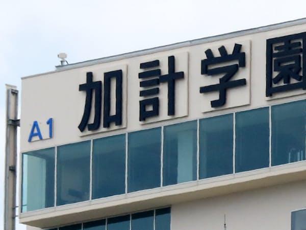 獣医学部新設問題で揺れた加計学園(岡山市北区の岡山理科大の校舎)