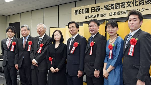日経・経済図書文化賞の表彰式 岩本・東大教授ら8人