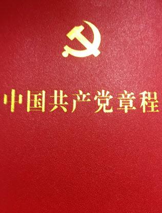 共産党規約の大修正は長期政権への布石に