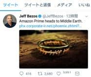 アマゾンのベゾスCEOはツイッターで「中つ国」への冒険についてツイートした。
