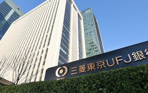 三菱東京UFJ銀行本店(東京・千代田)