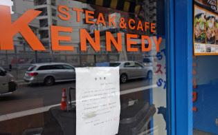 ステーキ店「ケネディ」の入り口には破産手続き開始を告げる文書が揺れていた