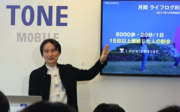 説明するトーンモバイルの石田宏樹社長