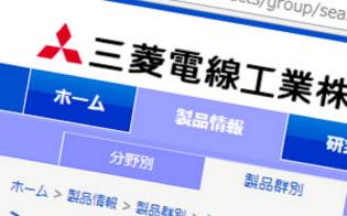 三菱電線ホームページ