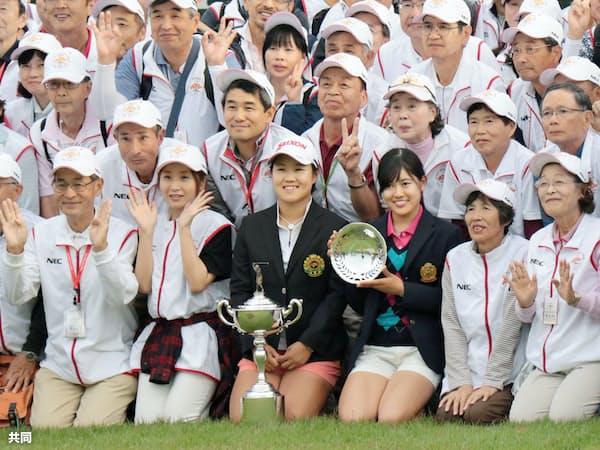 ゴルフの日本女子オープン選手権で連覇を達成し、ボランティアと記念撮影する畑岡奈紗選手(下段中央左)。同右はアマチュアの小倉彩愛選手(1日、千葉・我孫子GC=共同