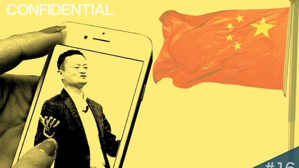 #16 あなたは見られている 中華フィンテックの凄み