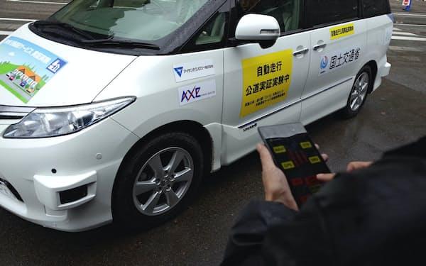 運転手がタブレット端末を使い車外で発進と停止の操作をする実験も行った