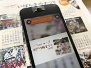 スマホアプリでカレンダーの写真を読み取ると各祭りの紹介動画が流れる