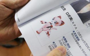 日本生命保険の職員紹介冊子には、オフィス業務の自動処理ソフトのキャラクターを掲載している(東京都文京区)
