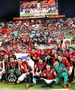 10年ぶり2度目のACL優勝を果たした浦和とサポーター=共同