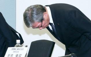 記者会見で頭を下げる三菱電線の村田博昭社長(11月24日、東京都千代田区)