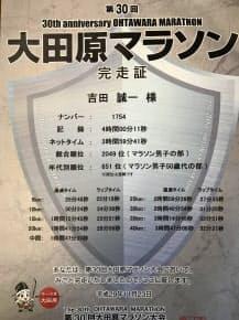 大田原マラソンは自己ワーストの3時間59分41秒に終わった