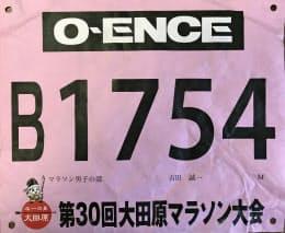 大田原マラソンのゼッケン