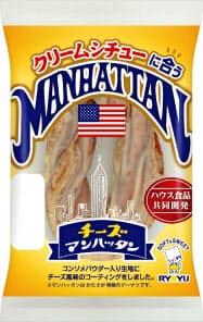 「クリームシチューに合うチーズマンハッタン」