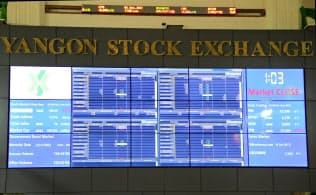 午後1時に取引を終えたヤンゴン証券取引所の電光掲示板