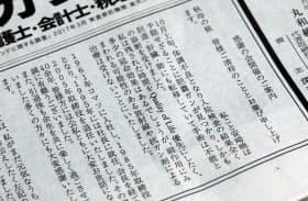 感謝を伝える会について新聞紙面に掲載された広告