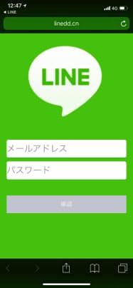 LINEをかたる偽サイトの例=共同