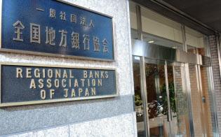 地銀協は危機対応を「担える」と宣言しているが…