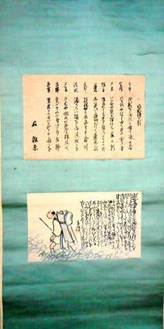 与謝蕪村が「雛糸」の筆名で詠んだ10句(上段)と、松村月渓による説明が貼られた軸(玉城司・清泉女学院大客員教授提供)=共同