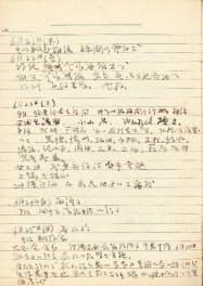 湯川秀樹が終戦前後に書き残した日記の一部=京都大基礎物理学研究所提供、共同
