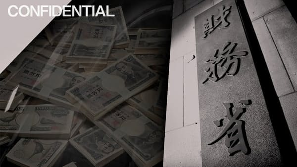 財務省、借りたままの6000億円