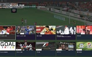 スポーツ中継サイト「DAZN(ダ・ゾーン)」の画面