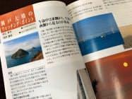 日銀支店長時代に撮った写真で香川の観光ガイドも発行