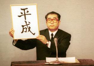 1989年1月7日、新元号を発表する小渕恵三官房長官(当時)
