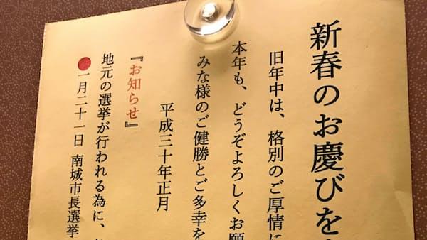 新年早々の事務所閉鎖 沖縄「選挙イヤー」へ
