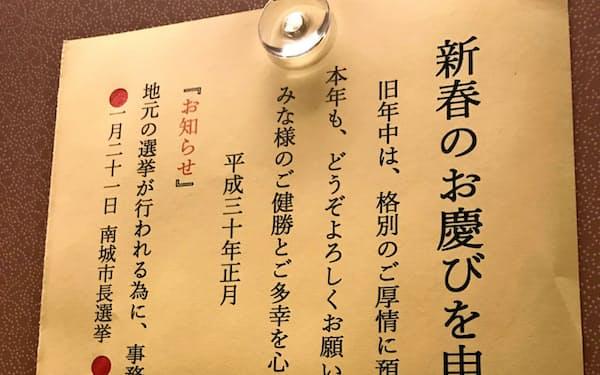 沖縄県選出の自民党衆院議員の部屋には「1月いっぱいは事務所を閉鎖する」と張り紙が…