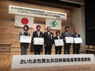 仕事と家庭の両立などに先進的に取り組む企業5社を表彰した