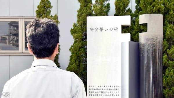 安全意識向上誓い黙とう 三菱マテ工場爆発4年