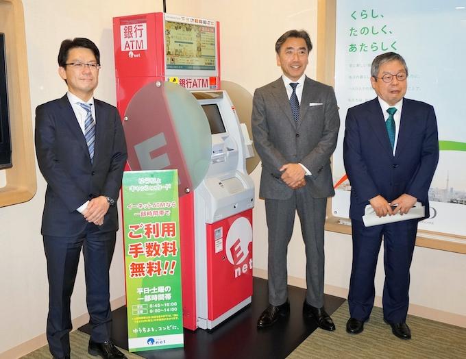 ゆうちょ 銀行 ファミマ