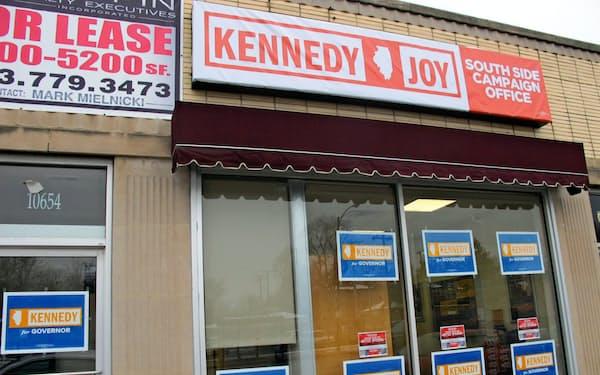 イリノイ州知事選候補者は資金が豊富だ(クリス・ケネディ氏の選挙事務所)