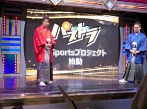 eスポーツのプロジェクトを説明する森下社長(左)(11日、東京都港区)