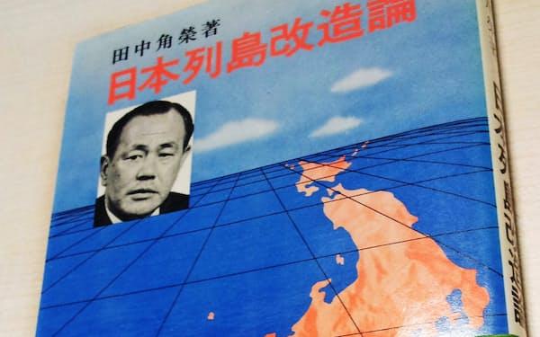 田中角栄著「日本列島改造論」