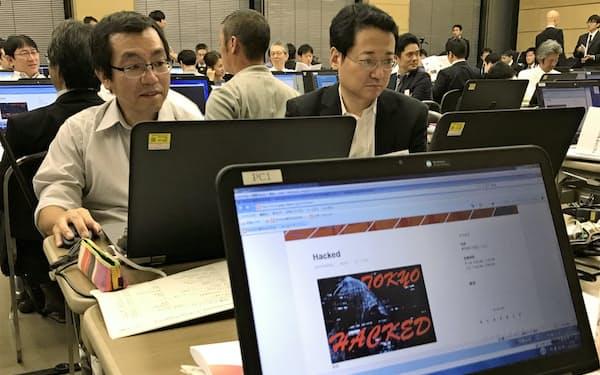 警視庁も東京五輪を想定したサイバー攻撃対策訓練を実施(2017年10月、東京都港区)
