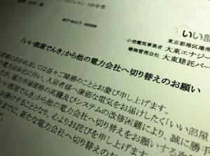 大東エナジーは契約者に他の電力会社への切り替えを求める文書を送付した