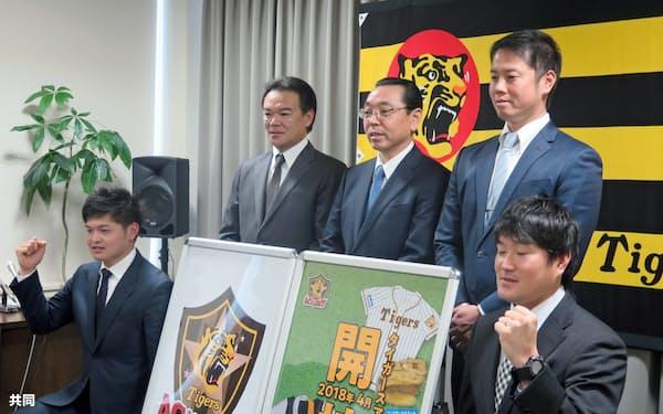 「タイガースアカデミー」の開校を発表し、写真に納まる阪神の球団幹部ら(18日午後、兵庫県西宮市)=共同