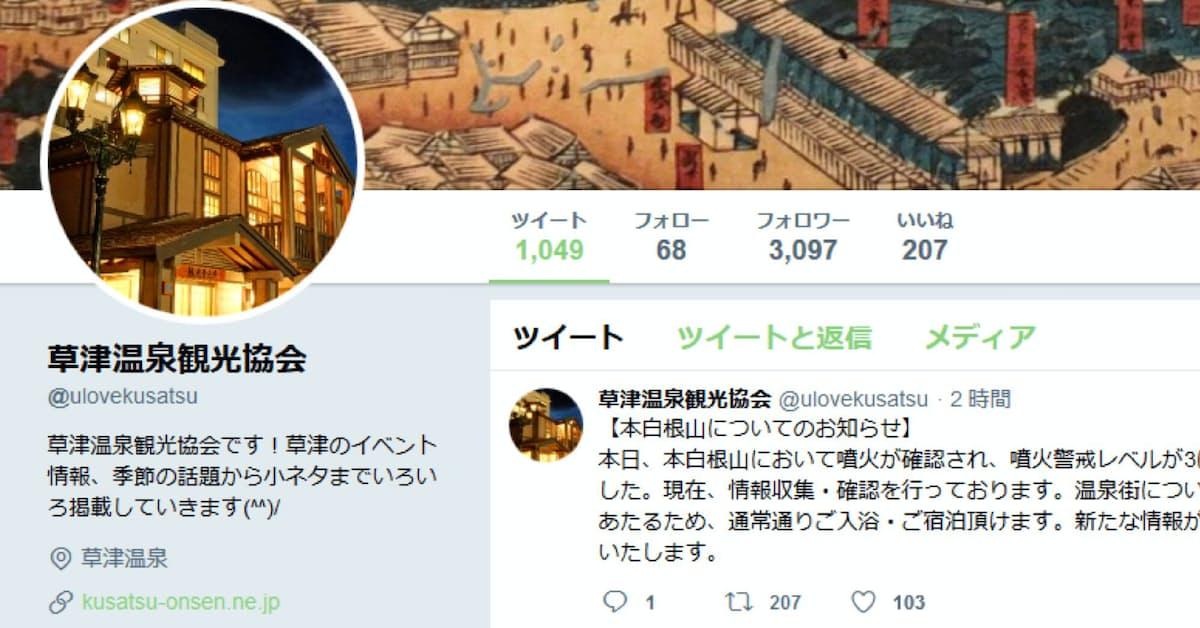 白根山噴火 草津温泉に打撃 宿泊キャンセル相次ぐ 日本経済新聞
